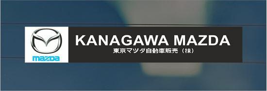Picture of Mazda Kanagawa Dealer rear glass Sticker