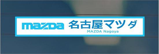 Picture of Mazda Nagoya Dealer rear glass Sticker