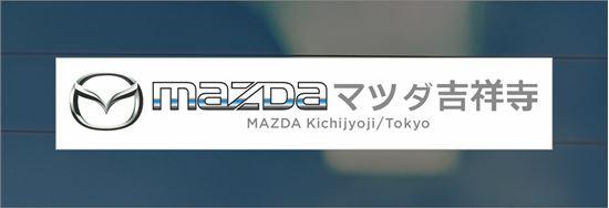 Picture of Mazda Kichijyoji Dealer rear glass Sticker