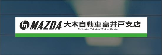 Picture of Oki Motor Takaido / Tokyo, Kanto Dealer rear glass Sticker