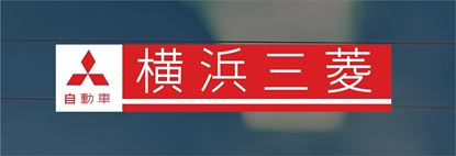 Picture of Mitsubishi Motors JDM glass Sticker
