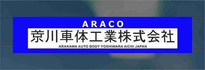 Picture of Arakawa Body inc (Araco) Toyota Group - Yoshiwara rear glass Sticker