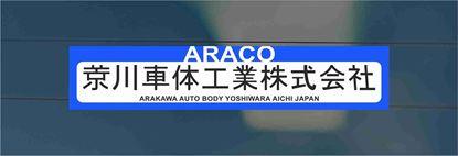 Picture of Arakawa Body inc (Araco) - Yoshiwara rear glass Sticker