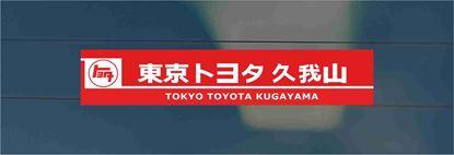 Picture of Tokyo Toyota Kugayama rear dealer glass Sticker