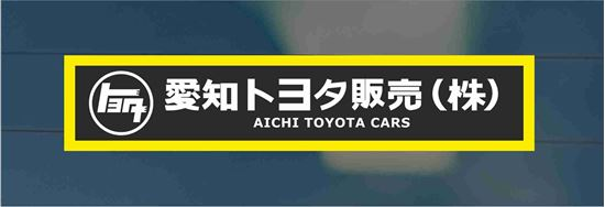 Picture of Aich Toyota Sales Inc rear glass dealer Sticker