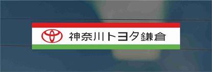 Picture of Kanagawa Toyota Kamakura extension rear glass dealer Sticker