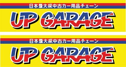 Picture of Up Garage Decals / Stickers