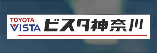 Picture of Toyota Vista - Kanagawa rear glass Sticker