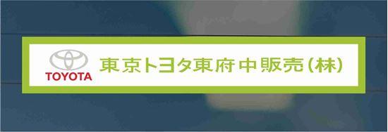 Picture of Toyota Higashi Fuchu - Tokyo East Fuchu rear glass Sticker