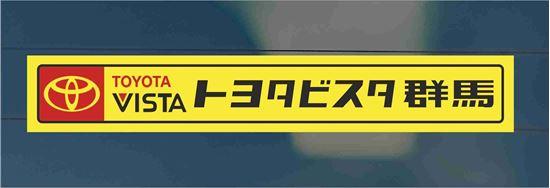 Picture of Toyota Vista Gunma - Whole Gunma Pref rear glass Sticker