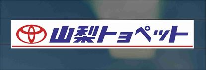 Picture of Yamanasi Toyopet - Whole Yamanasi Pref rear glass Sticker
