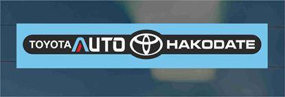 Picture of Toyota Auto - Hakodate Hokkaido Pref rear glass Sticker
