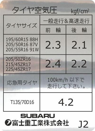Picture of Impreza 2.0GT Sports wagon Tire Pressure inside Door Decal / Sticker