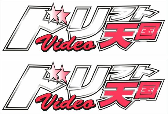 Picture of Drift Tengoku Video  Decals / Stickers