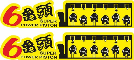 Picture of 6 Super power piston Decals / Stickers