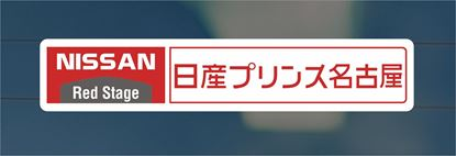 Picture of Nissan Red Stage Dealer Decals / Stickers