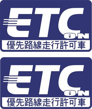 Picture of ETC ON Decals / Stickers
