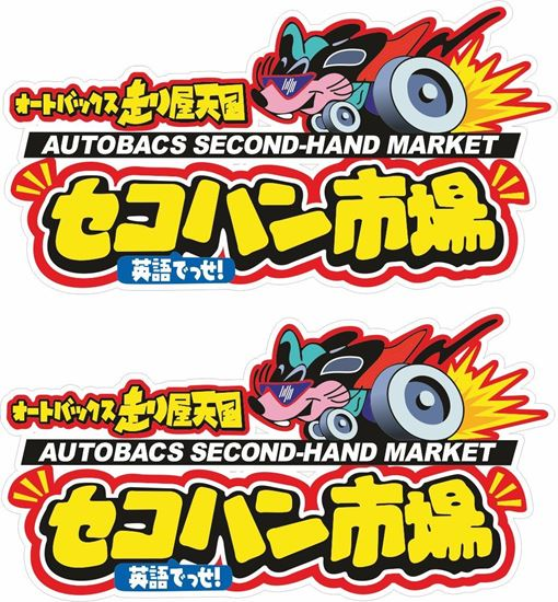 Picture of Autobacs second hand market Decals / Stickers
