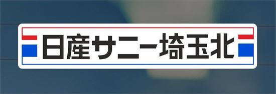 Picture of Nissan Saitama North Dealer Decals / Stickers